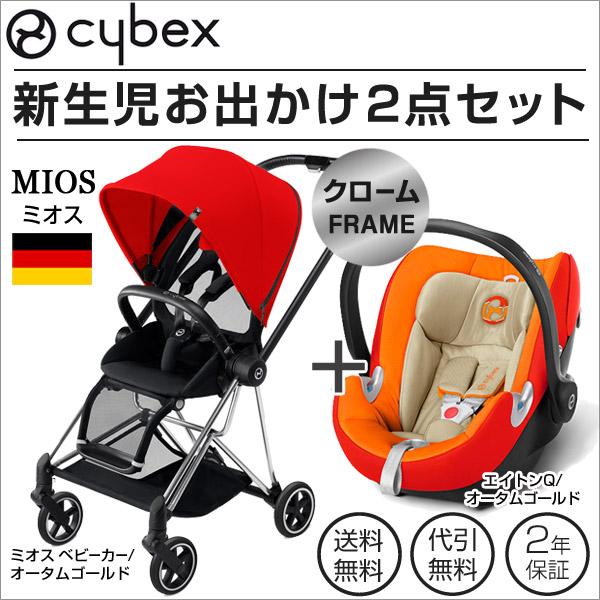CYBEX ミオス 新生児お出かけ2点セット クロームフレーム/オータムゴールド (ミオス+エイトンQ)[CB2469-CB2582-CB2set]