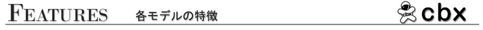 シービーエックス比較表・各シリーズの特徴
