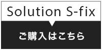 ソリューションS