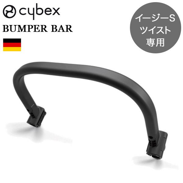 cybex イージーSツイスト 専用 バンパーバー
