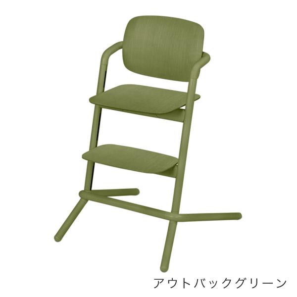 サイベックス レモチェア ウッド / アウトバックグリーン cybex LEMO Chair Wood[CB-LEMO-11266404]