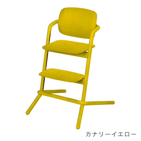 サイベックス レモチェア ウッド / カナリーイエロー cybex LEMO Chair Wood[CB-LEMO-11266480]
