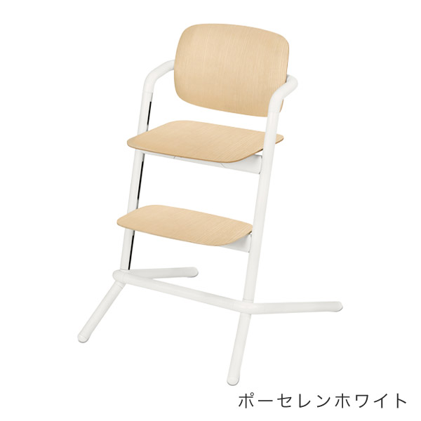 サイベックス レモチェア ウッド / ポーセレンホワイト cybex LEMO Chair Wood[CB-LEMO-11266640]